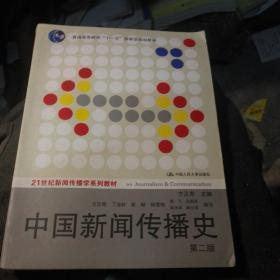 中國新聞傳播史 第二版