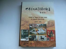 中华文明五千年系列邮集(阎钦佑签题)