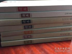读库0601-1906 共14年全 共84册 品相好 藏书票都有.
