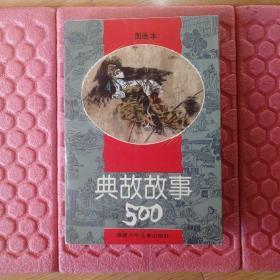 图画本《典故故事》500