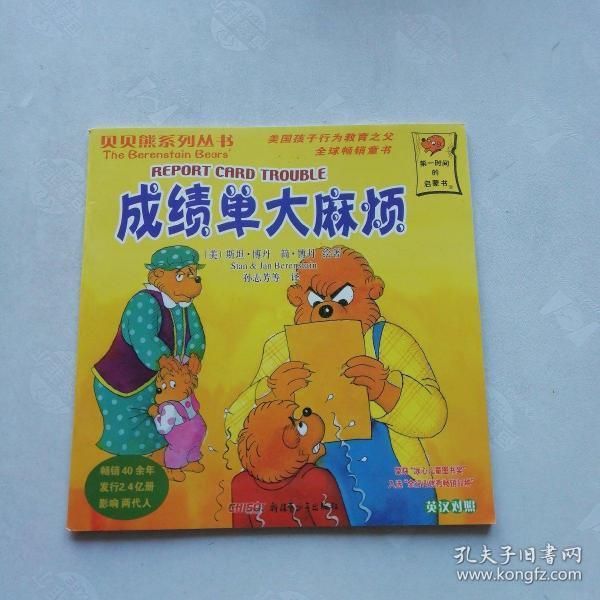 贝贝熊系列丛书:成绩单大麻烦