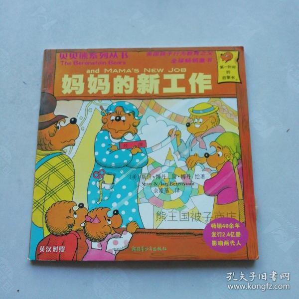 贝贝熊系列丛书——妈妈的新工作