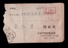 1965年北京天安门照相服务部寄中共陕西省委宣传部实寄封