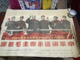 [红色文化收藏]文革时期大幅宣传画挂图-《跟着毛主席永远闹革命 》 《 革命委员会好》   《热烈欢呼湖南省革命委员会成立  》 《教育必须为无产阶级政治服务,必须同生产劳动相结合 武汉市革委会 》《在毛主席革命路线石油站,将无产阶级文化大革命进行到底》共5大张合售(罕见题材, 重量级红色珍藏)