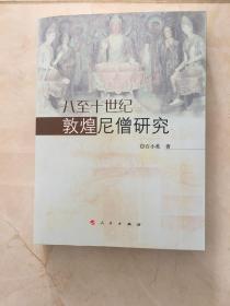 八至十世纪敦煌尼僧研究