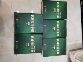 机械设计手册第四版全五卷