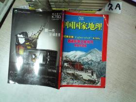中国国家地理 西藏影像之旅特刊 限量珍藏版