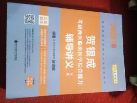 2020贺银成考研西医综合临床医学综合能力辅导讲义(下册)