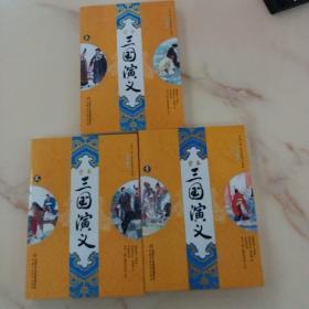 中国古典文学名著图文典藏-三国演义全3册(全本注释版)