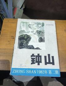 钟山,文学双月刊,1982        2,
