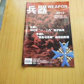 兵器 2012年增刊A