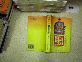 乾隆皇帝3:日落長河   .