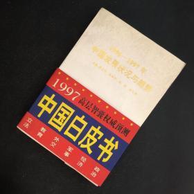 1996~1997年中国发展状况与趋势