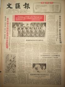 《文汇报》【我女排力挫群英再获世界冠军,有照片;北京安装投币式公用电话亭】