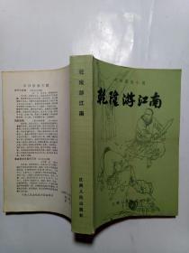 古本通俗小说:乾隆游江南