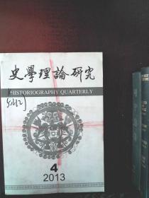 史学理论研究 2013.4