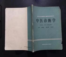 C113中医诊断学