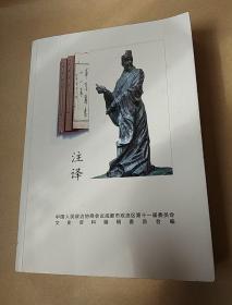 华阳囯志注译(中)