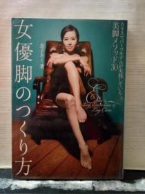 女优脚のつくり方(日文原版 书名图片为准)