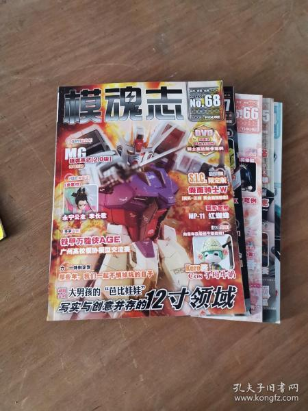 模魂志2012年1—5册合售
