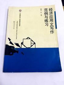 DI205143 经济应用文写作范例与练习