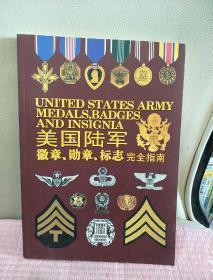 美国陆军徽章、勋章、标志完全指南