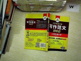 华研外语 大学英语四级写作范文100篇