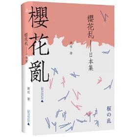 樱花乱:日本集(毛边本)