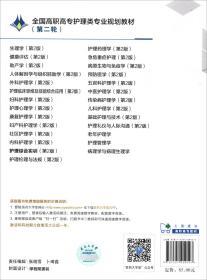 护理综合实训(第2版)/全国高职高专护理类专业规划教材(第二轮)