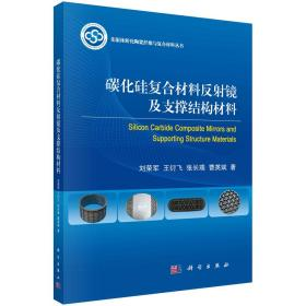 9787030618696C23/H34碳化硅复合材料反射镜及支撑结构材料 专著 Silicon carbide composite mirrors and supTQ174115