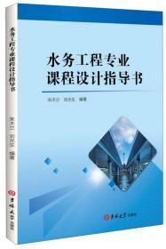 水务工程专业课程设计指导书