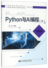 Python與AI編程:中學版:上