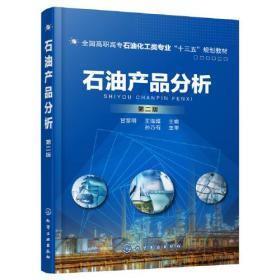 石油产品分析(甘黎明)(第二版)