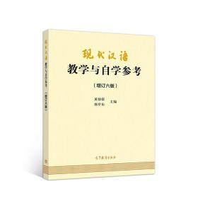 现代汉语教学与自学参考(增订六版)  版B