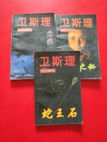 卫斯理灵幻小说系列:蛇王石/恐怖之旅/微晶之秘【3本和售】