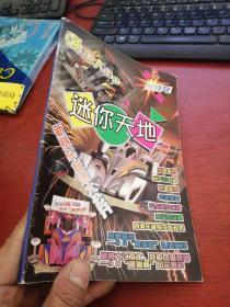 迷你天地--创刊号(1998年)介绍迷你四驱车的专业杂志