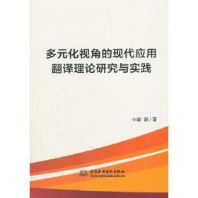 多元化视角的现代应用翻译理论研究与实践