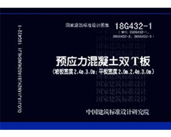 18G432-1:预应力混凝土双T板(坡板宽度2.4m、3.0m;平板宽度2.0m、2.4m、3