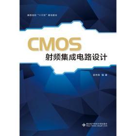 CMOS射频集成电路设计