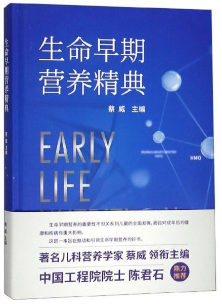 生命早期营养精典