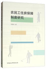 农民工住房保障制度研究
