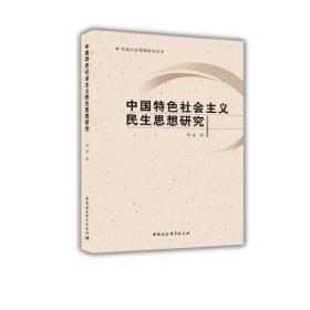 中国特色社会主义民生思想研究