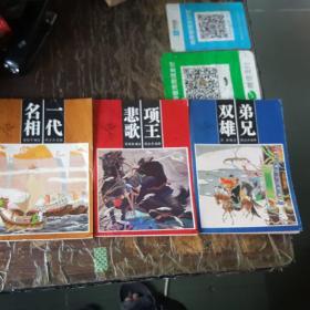 中国历史人物故事画库(一代明相+项王悲歌+弟兄双雄)
