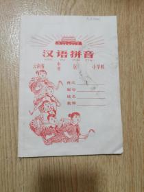 汉语拼音本