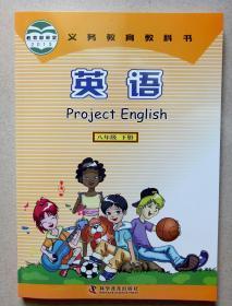 正版仁教版英语下册课本义务教育教科书科学普及出版社