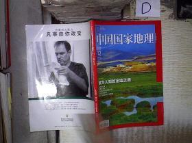 中国国家地理   2012 12。-'
