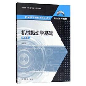 机械振动学基础(第2版)9787040518900 张义民 高等教育出版社