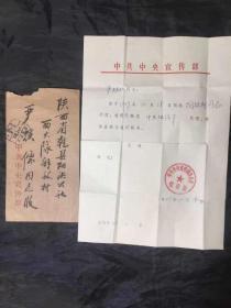 """1979年 中共中央宣传部回严耀儒信  (信中提及""""写给胡耀邦的信已转至中央组织部""""等)"""