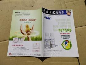 养禽与禽病防治 2014年10