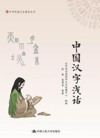 中國漢字淺話